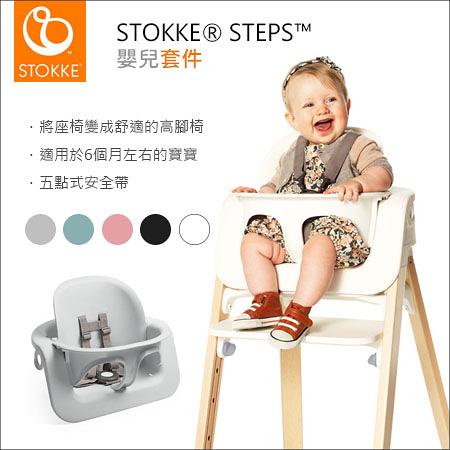 ✿蟲寶寶✿【挪威Stokke】Steps 多功能嬰童椅 專用配件 - 嬰兒套件