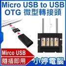 【24期零利率】全新 Micro USB...