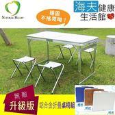 【海夫】Nature Heart 折疊桌椅組_童軍椅4張+折疊桌(桌子:竹紋)