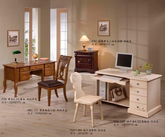 8號店鋪  全實木鄉村風係列 書房組 訂製傢俱~客製化全實木傢俱~~實體店面~工廠直營