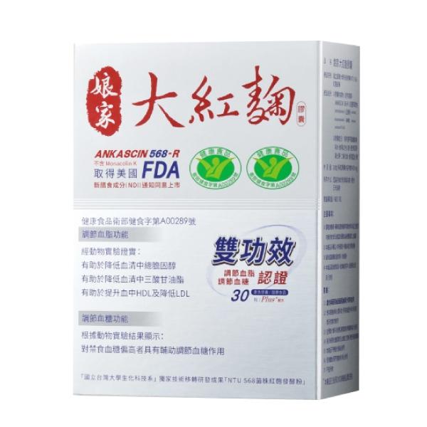民視 娘家 大紅麴 膠囊 30粒/盒 專品藥局【2011418】