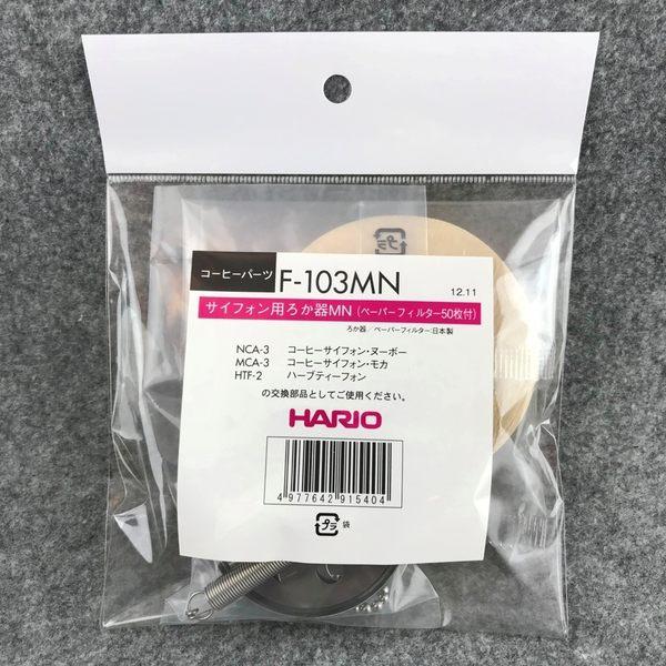 日本原裝進口 HARIO F-103MN 虹吸壺 咖啡濾器+濾紙組(TCA/NCA適用)CF-103E