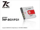KAMERA 佳美能 Sony NP-BG1/FG1 NPBG1/FG1 副廠鋰電池 N1 W35 T20 H9 HX9V WX10 薪創