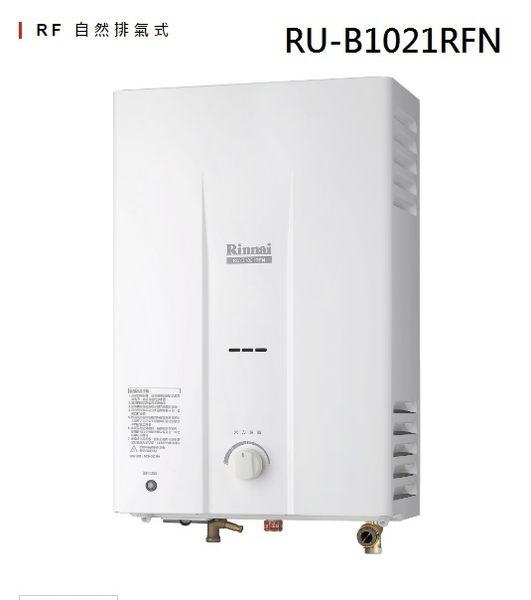 【歐雅系統家具】林內 Rinnai 屋外一般型熱水器 RU-B1021RFN
