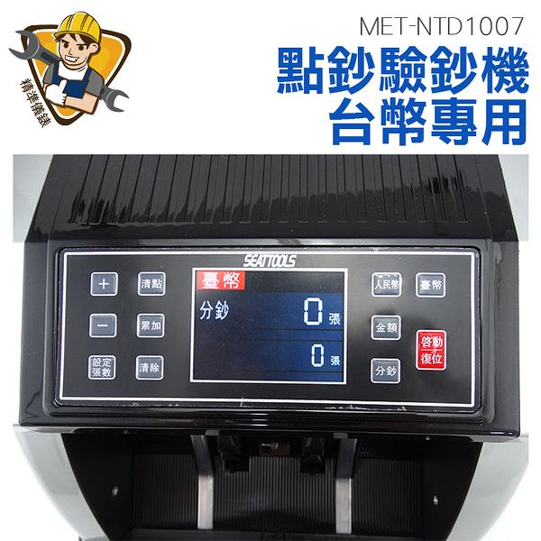精準儀錶 點驗鈔機 點鈔驗鈔機 點鈔機 點鈔數鈔機 點鈔機數鈔機 MET-NTD1007