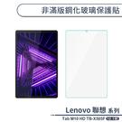 Lenovo 聯想 Tab M10 HD TB-X505F 非滿版鋼化玻璃保護貼(10.1吋) 玻璃貼 保護膜 鋼化膜