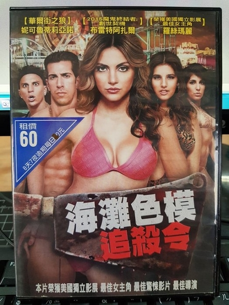 挖寶二手片-P10-352-正版DVD-電影【海灘色模追殺令/Jersey Shore Massacre】-(直購價)
