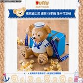 (現貨&樂園實拍)  東京迪士尼 DUFFY 達菲 水手服 行李箱 全新爆米花空桶