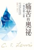 痛苦的奧祕:一場思辨之旅