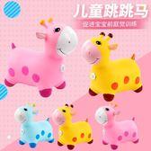 寶寶兒童跳跳馬塑膠騎馬【奇趣小屋】