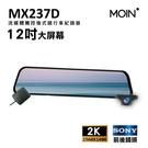 【小樺資訊】含稅[MOIN] MX237D全屏聲控+觸控12吋GPS測速2K/觸控電子式後照鏡行車紀錄器
