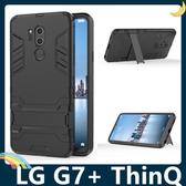 LG G7+ ThinQ 變形盔甲保護套 軟殼 鋼鐵人馬克戰衣 防摔全包帶支架 矽膠套 手機套 手機殼