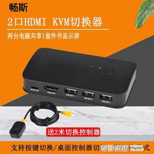 kvm切換器2口HDMI高清4k雙電腦錄像機共用usb鍵盤鼠標U盤顯示器 奇妙商鋪