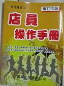 【書寶二手書T3/大學社科_B4Q】店員操作手冊(增訂三版)_黃憲仁、任賢旺