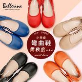 Ballerina-全真羊皮純色軟Q娃娃鞋