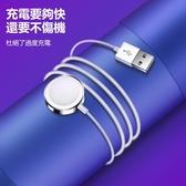 【TOTU】耀系列Apple iWatch手錶智能磁力充電線CACW030