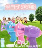 泡泡機 兒童電動風扇泡泡機抖音吹泡泡水手動玩具槍濃縮液補充液 薇薇家飾