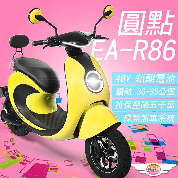 客約【e路通】EA-R86 圓點 48V鉛酸 500W LED燈 液晶儀表 電動車 (電動自行車)