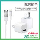 【刀鋒】蘋果1米充電器配套組充電線 現貨 iPhone7 8 Plus X 送2線套 充電線 豆腐頭 傳輸線 Lightning