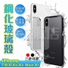 IPhone 手機殼 防摔殼 玻璃殼 軟邊框 蜂窩巢 XS MAX XR 7 8 Plus 保護殼 0.7MM 緩沖擊 鋼化玻璃