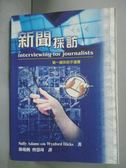 【書寶二手書T6/大學藝術傳播_GQM】新聞採訪_郭瓊俐