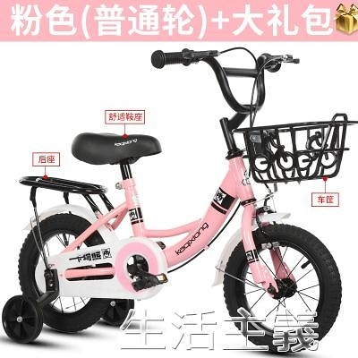 兒童自行車 兒童自行車2-3-4-6-7-10歲寶寶腳踏單車女孩女童車公主款小孩男孩 MKS生活主義