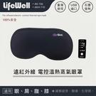 【Qlife質森活】LifeWell 電控溫熱蒸氣眼罩(石墨烯發熱AK-106)