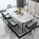 餐桌 北歐實木餐桌椅組合簡約現代極簡餐桌家用大小戶型長方形巖板餐桌【八折搶購】