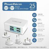 PowerFalcon 四孔快速充電器 【PS25W5-ACT2】 25W USB QC3.0 萬用接頭轉換 新風尚潮流