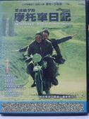 影音專賣店-P00-029-正版DVD-電影【革命前夕的摩托車日記】-蓋爾賈西亞貝納 米雅曼斯崔洛