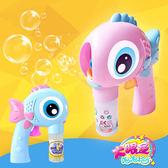泡泡槍 泡泡槍電動泡泡機兒童全自動不漏水泡泡玩具吹泡泡水 蘇荷精品女裝