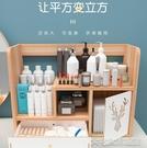 化妝品收納盒桌上化妝品盒口紅護膚品收納架小書架桌面收納盒辦公桌置物架大宅女韓國館YJT