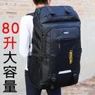 登山包超大容量雙肩包男女戶外旅行背包80升登山包運動旅遊行李電腦包 【快速出貨】
