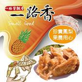 一路香.金鑽鳳梨乾(100g/包,共兩包)﹍愛食網