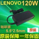 LENOVO 聯想 120W 咖啡頭 變壓器 19.5V 6.15A Y400 Y460 Y470 Y480 Y580 電源線 充電器 充電線