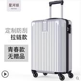 行李箱網紅女ins鋁框萬向輪小型20寸學生男拉桿旅行密碼皮箱子WJ - 風尚3C
