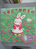 【書寶二手書T3/少年童書_YHW】不要忘了我的生日_山本直子
