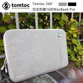 【A Shop】Tomtoc 360°完全防護保護套 16吋&15吋MacBook Pro 2012~2015保護套