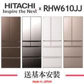 HITACHI 日立607L一級能效日本原裝變頻六門琉璃冰箱RHW610JJ琉璃金/褐/白/鏡(A)