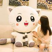 毛絨玩偶 可愛貓咪毛絨玩具布娃娃大玩偶公仔女孩抱著睡覺的床上懶人抱枕 宜室家居 LX