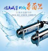 紫外線殺菌器工業用售水機水處理殺菌燈304不銹鋼消毒器  享購
