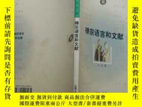 二手書博民逛書店罕見禪宗語言和文獻Y26286 於 谷著 江西人民出版社 出版1