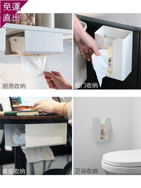 面紙盒廚房倒掛紙巾盒廁所創意壁掛式掛墻抽紙櫥柜免釘免打孔面紙衛生問