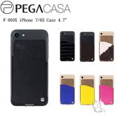 【A Shop】 PEGACASA F-003X iPhone8 / 7 / 6S Slim Fit 真皮手機背夾-7款