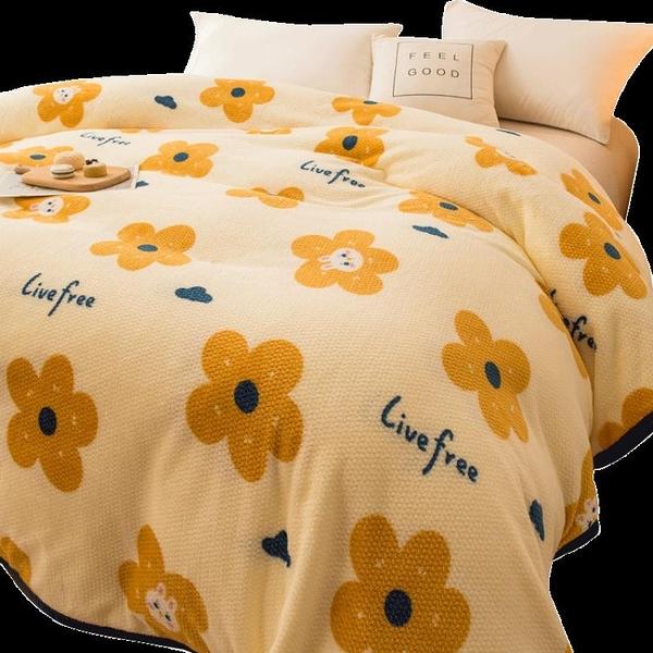 毛毯小毯子午休毯加厚法蘭絨床單墊保暖冬季被子【聚寶屋】