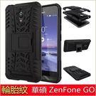 輪胎紋 華碩 zenFone Go ZC500TG 手機套 防摔 抗震 隱形支架  ZC500TG 保護殼 矽膠套 全包邊 保護套