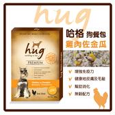 【力奇】Hug 哈格 無穀狗餐包-雞肉佐金瓜100g【澳洲配方,完整均衡無穀】(C001A22)