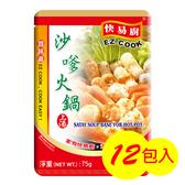 快易廚 沙嗲火鍋上湯(75gx12入)