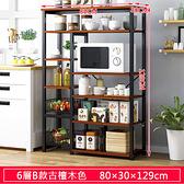 Yuppie 六層廚房微波爐置物架