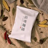【大師兄銷魂麵舖】銷魂麵舖 銷魂拌麵 6入組(細麵)